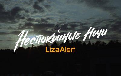 Преподаватель ИГСУ Юлия Будинайте стала продюсером и соавтором документального сериала о работе поисково-спасательного отряда «LizaAlert»