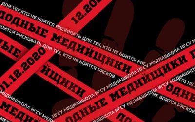ИГСУ приглашает студентов принять участие в online-школе «Голодные медийщики»