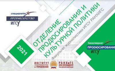 День открытых дверей программ бакалавриата «Журналистика» и специалитета «Продюсерство» Отделения продюсирования (онлайн)