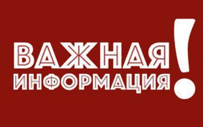 Новые реквизиты Академии с 01.01.2021