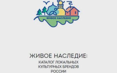 Монография и проект «Живое наследие российских брендов» с участием преподавателя ИГСУ Екатерины Жиляковой приобретают все большую популярность в условиях пандемии