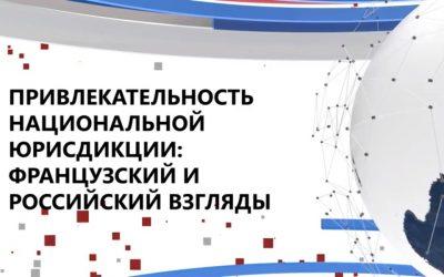 Гайдаровский форум — 2021: Привлекательность национальной юрисдикции: французский и российский взгляд