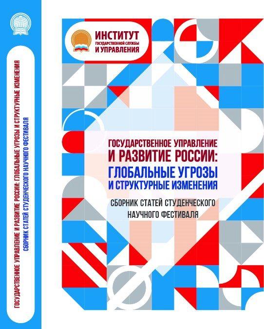 Опубликован сборник Студенческого научного фестиваля — 2020