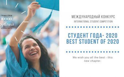 Поздравляем победителей Международного конкурса «Студент года 2020»