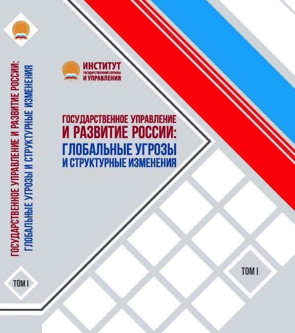 Вышли в свет сборники статей Международной конференц-сессии ИГСУ РАНХиГС «Государственное управление и развитие России: глобальные угрозы и структурные изменения»