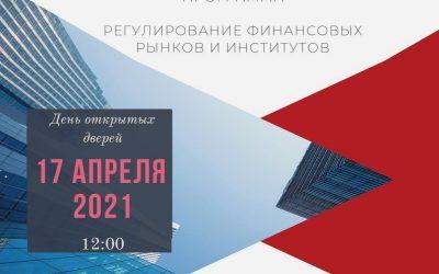 День открытых дверей программы магистратуры «Регулирование финансовых рынков и институтов»