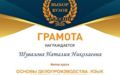 Доцент ИГСУ Наталия Шувалова – лауреат конкурса «Выбор вузов России – 2020»
