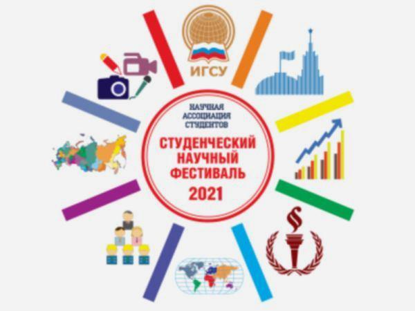Поздравляем победителей Студенческого научного фестиваля ИГСУ-2021!