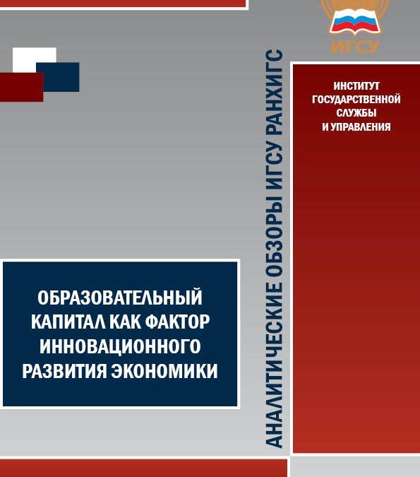 Аналитические обзоры ИГСУ № 15: «Образовательный капитал как фактор инновационного развития экономики»