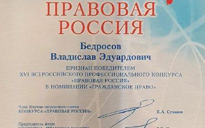 Магистр ВШП ИГСУ Владислав Бедросов – победитель XVI Всероссийского конкурса «Правовая Россия»