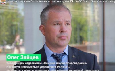 Олег Зайцев: взаимодействие Госдумы и кабмина повысило качество законодательной базы