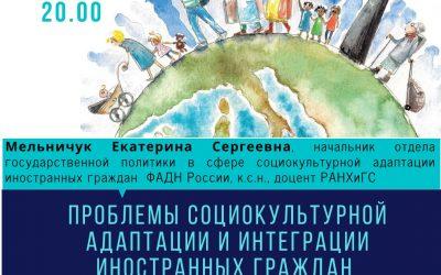 Вебинар «Проблемы социокультурной адаптации и интеграции иностранных граждан в Российской Федерации»
