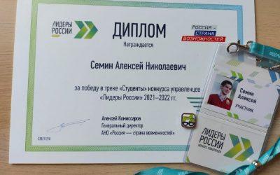 Студент ИГСУ РАНХиГС Алексей Семин стал победителем конкурса «Лидеры России»