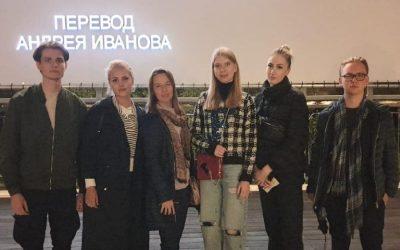 Студенты направления «Зарубежное регионоведение» – о кинофестивале «Новое кино Австрии»