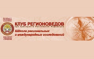 Клуб регионоведов/Школа региональных и международных исследований (School-RIS): открытие сезона 2021/2022 года
