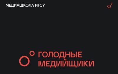 Открыта регистрация на медиашколу «Голодные медийщики»