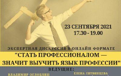 Экспертная дискуссия «Стать профессионалом – значит выучить язык профессии»