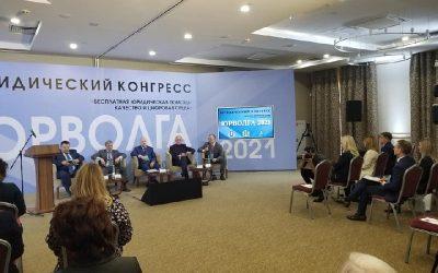 Декан Высшей школы правоведения ИГСУ Олег Зайцев модерирует заседание Юридического конгресса «ЮрВолга» (онлайн-трансляция)